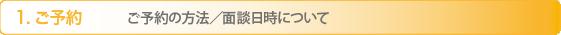 赤坂・大道法律事務所 ご予約