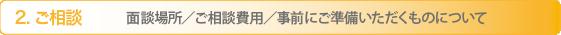 赤坂・大道法律事務所 ご相談