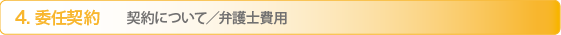 赤坂・大道法律事務所 ご委託契約