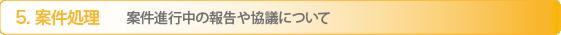 赤坂・大道法律事務所 案件進行中の報告について